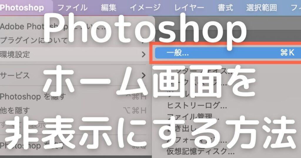 Photoshop 2021でホーム画面を非表示にする方法