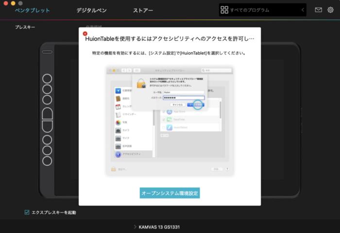 HuionKamvas13 アクセシビリティへのアクセスを許可してください