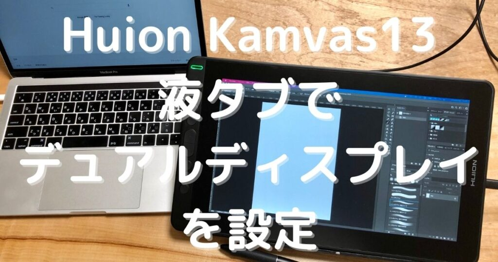 Huion Kamvas13液タブとMacBookでデュアルディスプレイを設定