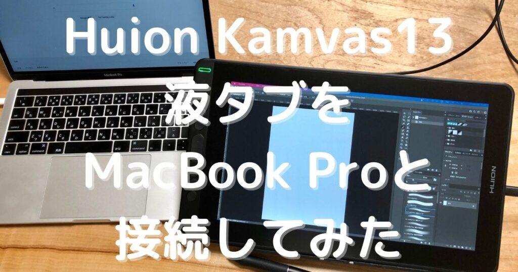 Huion Kamvas13液タブを MacBook Proと接続してみた
