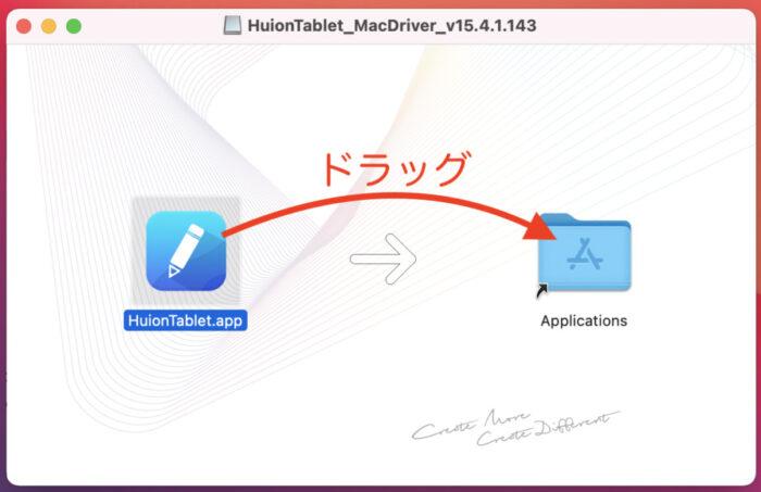 HuionKamvas13アプリケーションのインストール