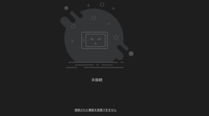 HuionTabletアプリケーションの未接続画面