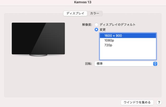 デュアルディスプレイで画面のサイズが違う時に合わせる方法